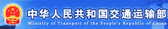 名称:中华人民共和国交通运输部 描述:
