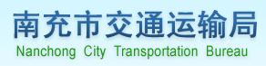 名称:南充市交通运输局 描述: