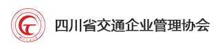 名称:四川省交通企业管理协会 描述: